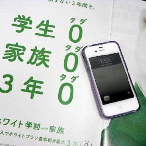 『iPhone4S』月額5円!? 激安運用術 学割を使いこなせ!