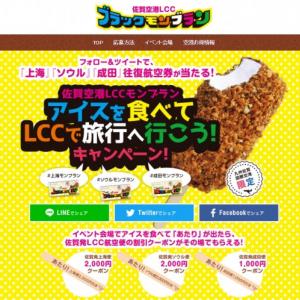 LCC航空券のクーポンが九州のソウルフード「ブラックモンブラン」の当たり棒でもらえる!