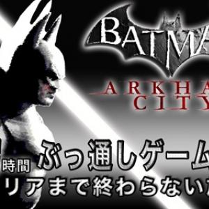 人気実況プレイヤーたちが続々参戦!! 『バットマン:アーカム・シティ』30時間ぶっ通し!全クリアまで終わらない生放送!