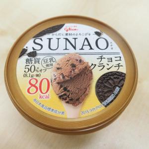 【コンビニアイス全レビュー】グリコ『SUNAO チョコクランチ』 しっかりチョコ感&食べごたえ抜群!! これで80kcalはすごすぎる!!