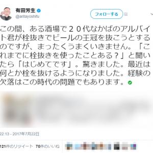 民進党・有田芳生参議院議員「ビールの栓抜き使ったことがないのは経験の欠落」→「20代に対するヘイトスピーチ」の声