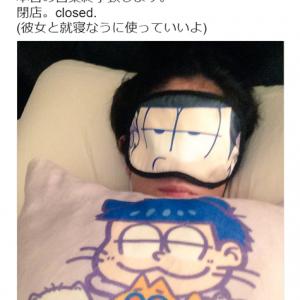 アイマスク&Tシャツで「彼女と就寝なうに使っていいよ」 真木よう子が『おそ松さん』ファンと判明してネット震撼