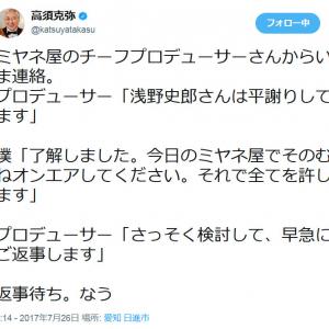 「ミヤネ屋」での発言で浅野史郎・元宮城県知事が平謝り!? 高須克弥院長の裁判で