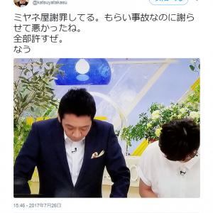高須克弥院長「もらい事故なのに謝らせて悪かったね。全部許すぜ。なう」 浅野史郎元知事の発言で「ミヤネ屋」が謝罪