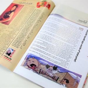 メジェド様のアニメが地元エジプト紙で紹介される→日本人ってやっぱりクレイジー「カワーケブルヤーバーン(日本惑星)だ」