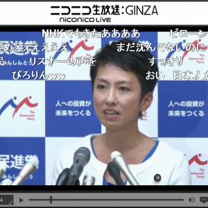 民進党・蓮舫代表が辞意表明で株価が上昇!? 「日経平均はネトウヨ」なるパワーワード爆誕