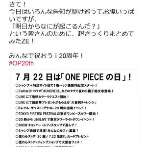 8月4日まで! 1巻から60巻が期間限定無料で読める「ONE PIECE プロジェクト60」開催中!!