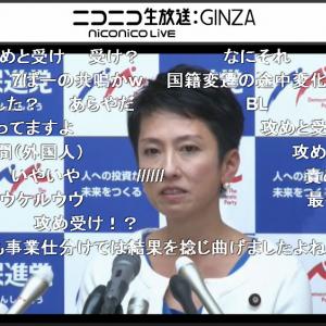 民進党・蓮舫議員の代表辞任会見での発言 「攻めと守り」じゃなく「攻めと受け」だったことが一部で話題に