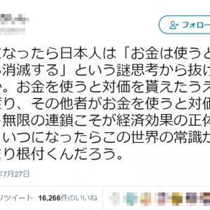 バブル後の節約ブームのせい? 日本人が「お金を使えばこの世から消滅する」という思考から抜け出せないのか激論展開