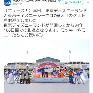 東京ディズニーランド&シーの入園者が7億人を突破 「やっぱり4人家族」と何かを勘ぐる人が続出
