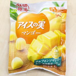 【コンビニアイス全レビュー】グリコ『アイスの実 マンゴー』 美味しいマンゴーは球体の実なのだ
