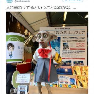 新海誠監督「入れ替わってるということなのかな…。」 新宿紀伊国屋にてハリポタのドビー人形が……