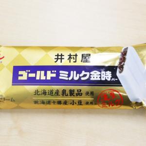 【コンビニアイス全レビュー】井村屋『ゴールドミルク金時バー』濃厚ミルクと贅沢粒あんのコラボレーション