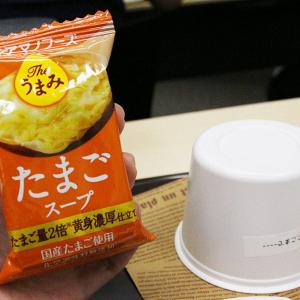 【動画】地味だが最高にうまい! アマノフーズから新ブランドスープ『Theうまみ』が8月28日より登場 作って食べてみた