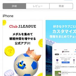スタジアムに行くのが楽しくなる! Jリーグのサポーターはマストで入れておきたいアプリ『Club J.LEAGUE』