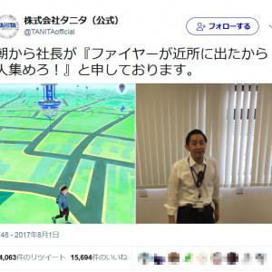 『ポケモンGO』でタニタのツイートが話題に 「朝から社長が『ファイヤーが近所に出たから人集めろ!』と申しております」