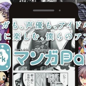 白泉社が「最強アプリ」と自信! マンガ・声優ラジオ・アイドル動画まで無料の『マンガPark』リリース