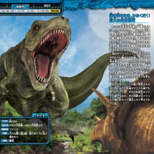 あの凶暴な恐竜は鈍足だった?『大迫力!恐竜・古生物大百科』