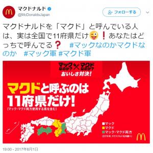マクドナルド公式「マクドと呼ぶのは11府県だけ」にマック派歓喜 マクドルやマクナル派も参戦