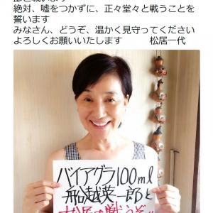 松居一代「バイアグラ100ml男」に今井絵理子「一線は越えてない」他……パワーワードが次々誕生した7月を振り返る
