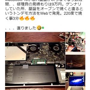 壊れた『MacBookPro』がオーブンで220℃で焼いて復活!? 基盤を熱して接触不良が直せる?