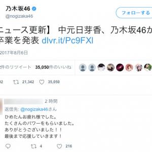 乃木坂46・中元日芽香卒業にファンから「今までありがとう」「最後まで応援します!」の声
