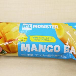 【コンビニアイス全レビュー】マンゴー好きのための濃厚なアイスバー! 『ICE MONSTER マンゴーバー』