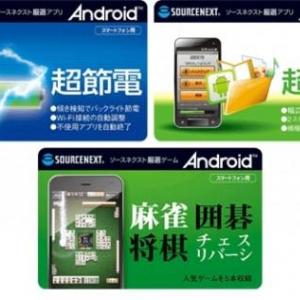 ソースネクストなど3社、プリペイドカード型Androidアプリを4月10日より発売、携帯ショップなどに展開