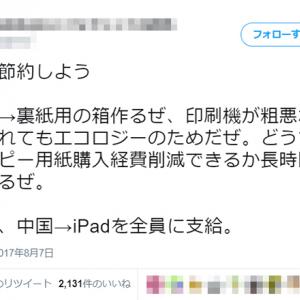 日本は非効率大好き!? 紙の節約に電子化せずに裏紙を使う職場文化を嘆く声多数