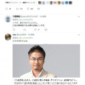「乙武ファースト」の声も…… 週刊新潮の「元夫人が提訴」記事で乙武洋匡さんの『Twitter』炎上