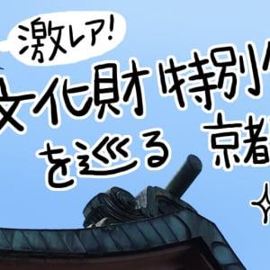 激レア! 文化財特別公開をめぐる京都旅