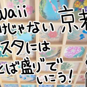 """Kawaiiだけじゃない京都 インスタには""""ことば""""盛りでいこう!"""