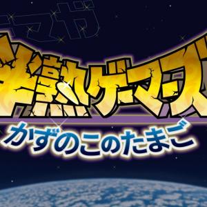 ガジェット通信放送予定:【アビゲイルカップ開催!!】半熟GAMERS~かずのこのたまご~#61