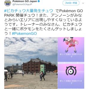 【横浜で開催中】『ポケモンGO』イベントで回線環境への不満が相次ぐ ソフトバンク提供のフリーWi-Fiを要チェック