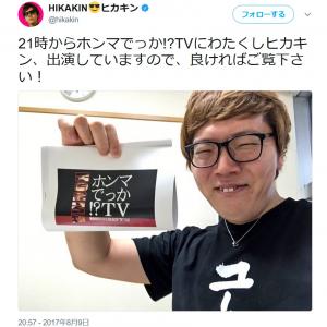 明石家さんま 初共演HIKAKINのリアクションに「なんやそれ?」マツコ「幸せ?」