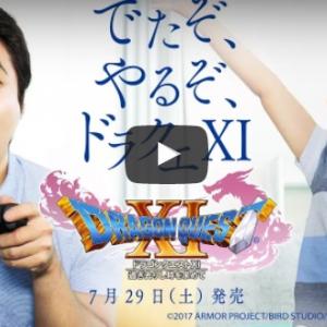 「ドラクエXI、山田孝之のすごい駄々篇 / すごい我慢篇」他9本【YouTubeランキング 国内CM動画・8月】