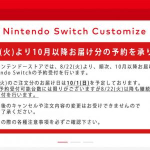 品薄続く『Nintendo Switch』 10月発送分の予約販売に「遅すぎ」「ありがてぇ」「さよならテンバイヤー」の声