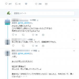 「SPEEDファンだったが嫌いになった」「もう居場所ない」 上原多香子の不倫報道から公式『Twitter』が炎上
