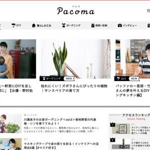 【ガジェ通日誌】新規ニュース配信『Pacoma』