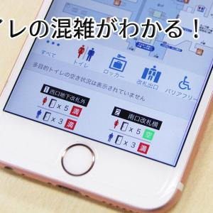 【電車・豆知識】鉄道アプリの便利機能知ってる? 『小田急アプリ』は新宿駅トイレの混雑状況がわかるらしい