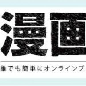 賞金総額150万円! 史上最強に豪華で敷居の低い漫画賞! 第3回ネーム大賞!