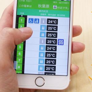 【通勤電車攻略】山手線の車内温度は? 混雑から暑さまで『JR東日本アプリ』で山手線の車両内情報を知り尽くせるぞ