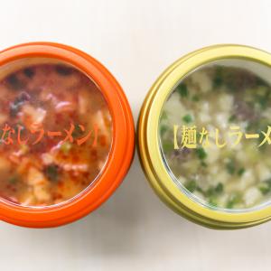 【大発見】 日清『麺なしラーメン』に麺を入れたらラーメンになった
