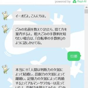 「旦那」「夢」「黒歴史」……捨てたいに答える横浜市ごみ分別AI イーオくんはスポーツ好き?クイズも出してくれるぞ!