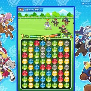 """スマホアプリで出して欲しい! 『ぷよぷよ』×JRAの""""パズルレースゲーム""""が期間限定で公開"""