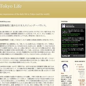 国際機関に勤める日本人のジェンダーバランス