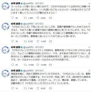 アニメの再放送開始! 吉崎観音先生の「けものフレンズプロジェクト」説明ツイートが話題に