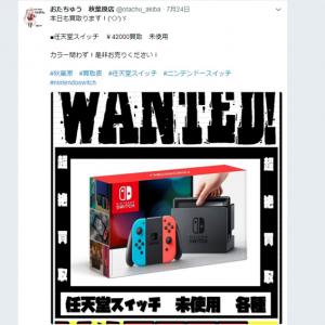 『Nintendo Switch』争奪戦に終結の兆し? 秋葉原の中古ショップに聞く市場の流れ