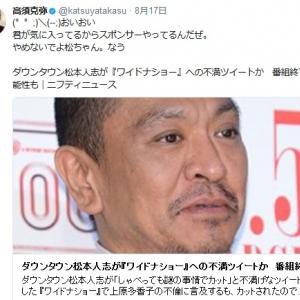 二人は似た者同士!? 高須克弥院長がワイドナショー降板騒動の松本人志にエール