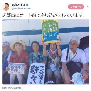 福島みずほ議員「辺野古のゲート前で座り込みをしています」「強制排除されてしまいました」 ツイートが物議